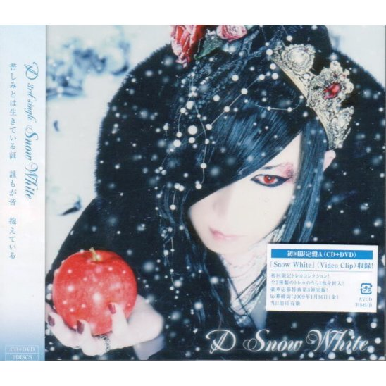 Snow White [Jacket Type A CD+DVD Limited Edition]