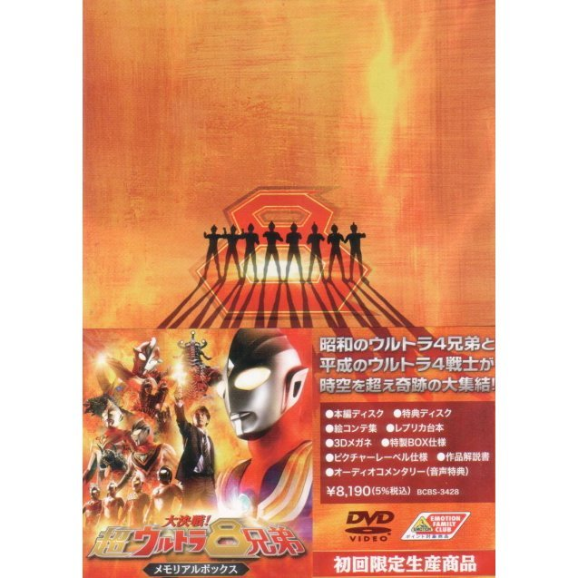 Great Decisive Battle The Super 8 Ultra Brothers Memorial Box [Limited Edition]