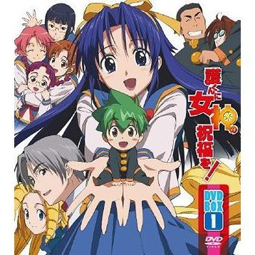 Mamoru-kun Ni Megami No Shukufuku Wo DVD Box 1 [Limited Edition]