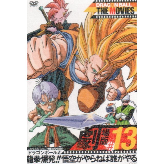 Dragon Ball The Movies #13 Dragon Ball Z Ryuken Bakuhatsu Goku Ga Yaraneba Dare Ga Yaru