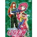 Ghost Sweeper Mikami Vol.5