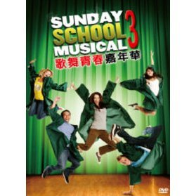 Sunday School Musical 3