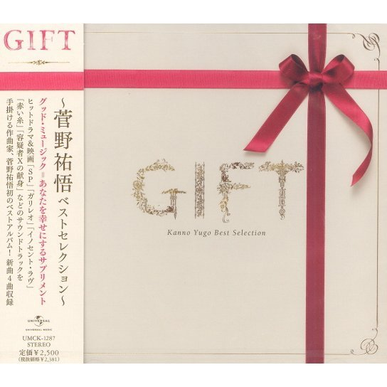 Gift - Yugo Kanno Best Selection