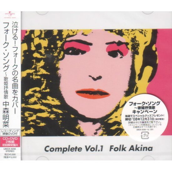 Folk Song - Uta Hime Jojoka [Jacket Type A CD+DVD Limited Edition]