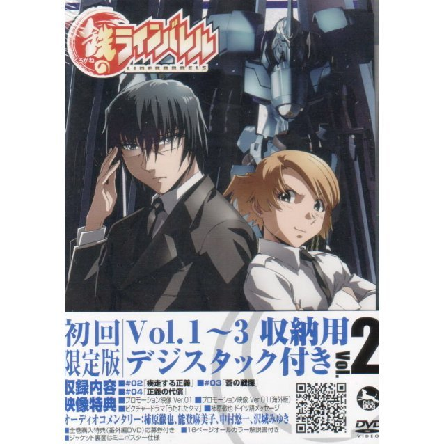 Linebarrels Of Iron / Kurogane No Linebarrels Vol.2 [Limited Edition]