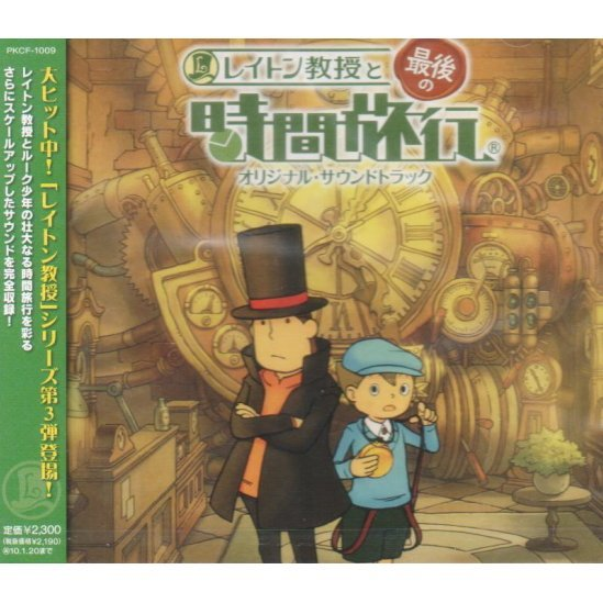 Layton Kyouju To Saigo No Jikan Ryokou Original Soundtrack