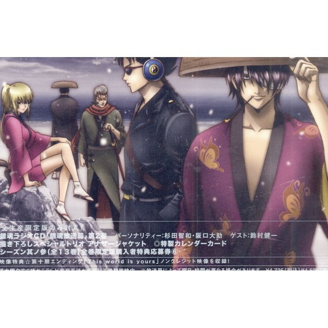 Gintama Season3 6 [CD+DVD Limited Edition]