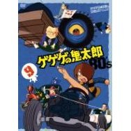 Gegege No Kitaro 80's 9 1985 Third Series