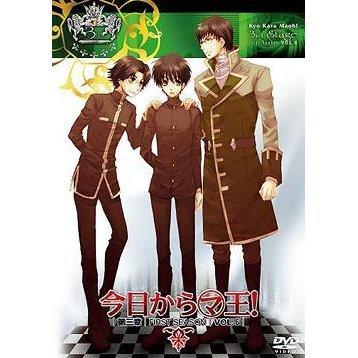 Kyo Kara Maoh Dai 3sho First Season Vol.6