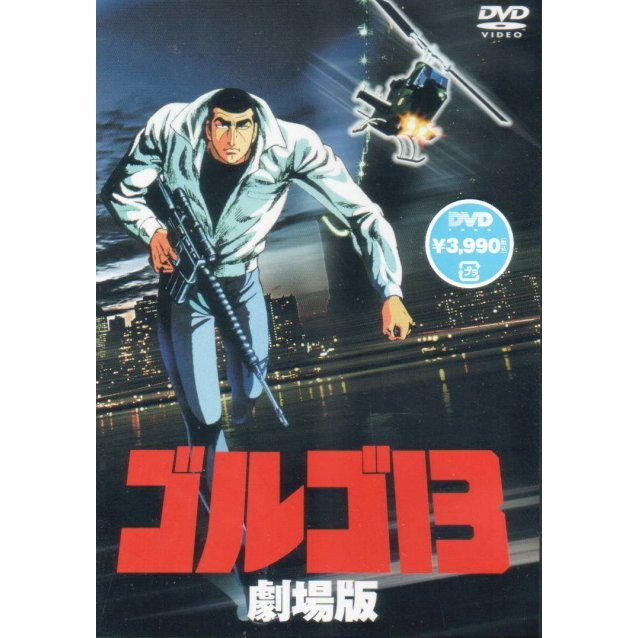 Golgo 13 Theatrical Feature