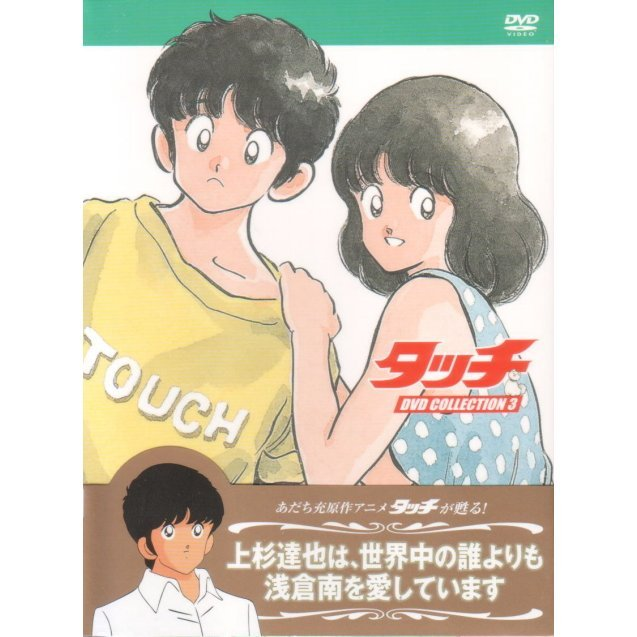 Touch DVD Collection 3