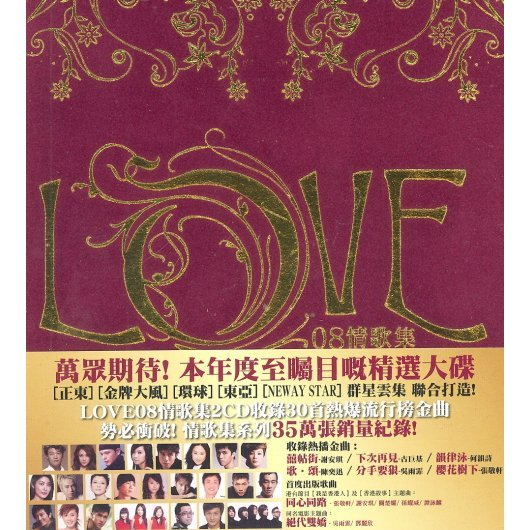 2008 Love Songs Collection [2CD]