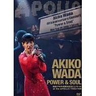 Akiko Wada At Appolo Theater
