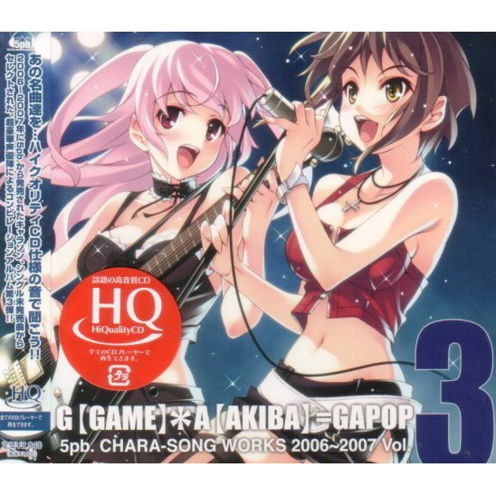 5pb Chara Son Works 2006 - 2007 Vol.3 G Game X A Akiba Gapop