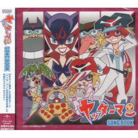 Anime Yatterman Song Book