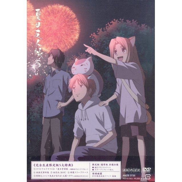 Natsume Yujin Cho 5 [DVD+CD Limited Edition]