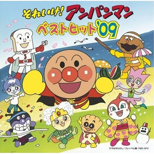 Soreike Anpanman Best Hit 09