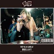 1997 10.31 Live At Shinjuku Loft [Limited Edition]