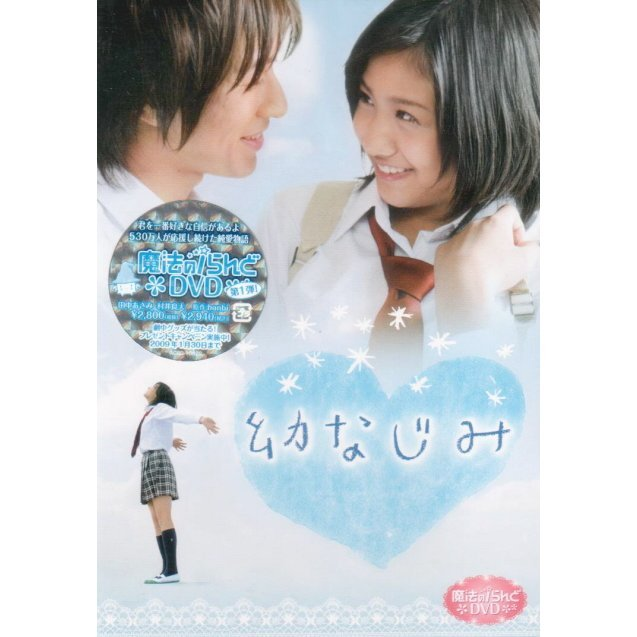 Maho No I Land DVD Osananajimi