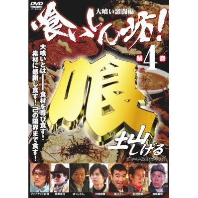Kuishinbo Vol.4