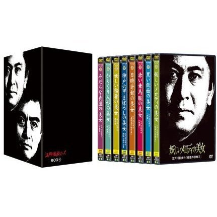 Ranpo Edogawa Series DVD Box 4 [Limited Edition]