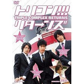 Tricom Triple Complex Returns