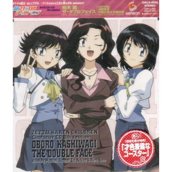 Zettai Karen Children Character CD 5th Session Oboro Kashiwagi Starring Masumi Asano / The Double Face Starring Eri Nakao & Rina Sato