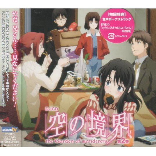 DJCD Kara No Kyokai The Garden of Wanderers Vol.2