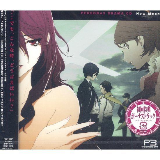 Persona 3 Drama CD New Moon