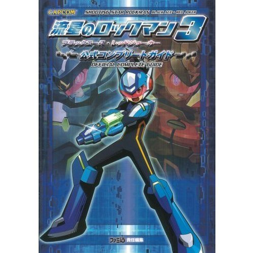 Ryuusei no RockMan 3: Black Ace And Red Joker Official Complete Guide
