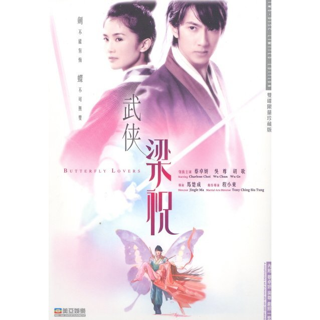 Butterfly Lovers [2-Discs Limited Edition]