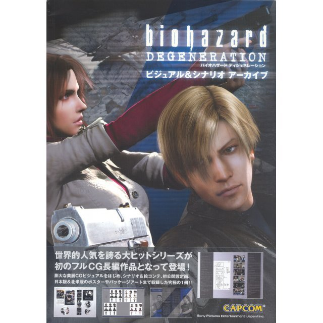 Biohazard Degeneration Visual & Scenario Archive