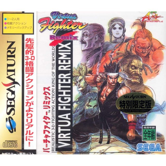 Virtua Fighter Remix [Special Limited Edition]