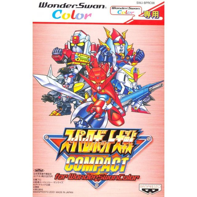 Super Robot Taisen Compact for WonderSwan Color