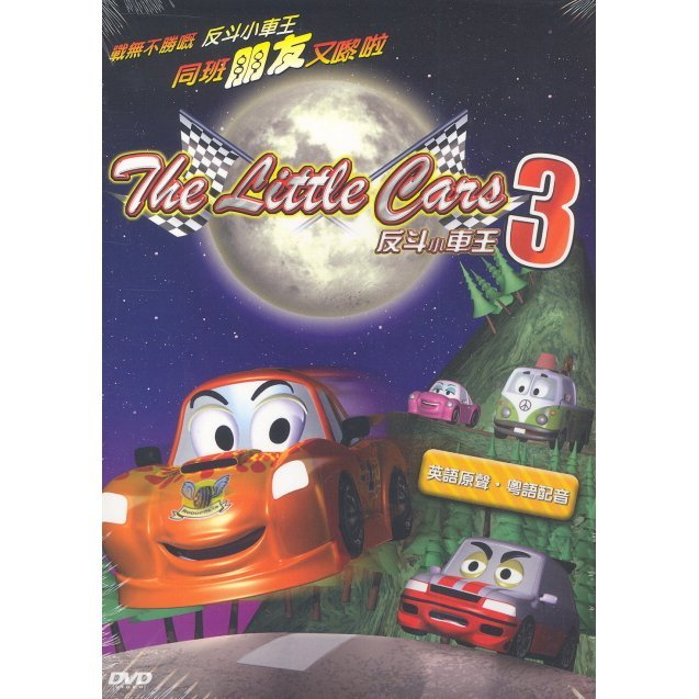 The Little Cars III