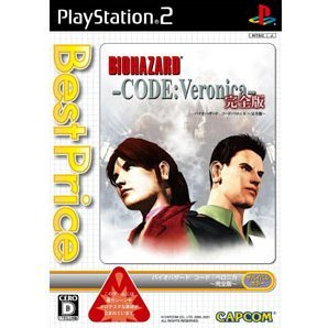 BioHazard Code: Veronica Complete (Best Price!)