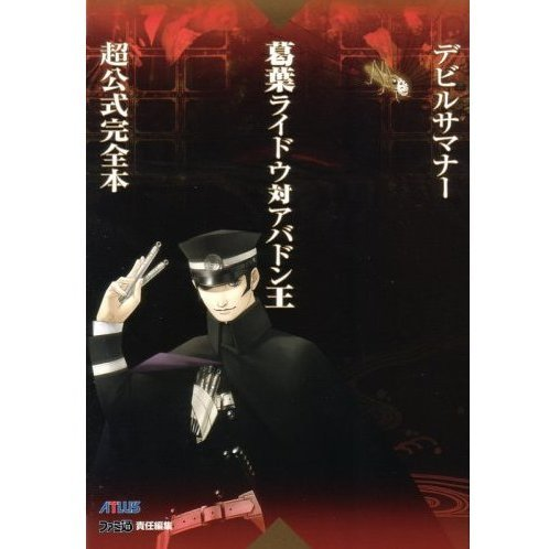 Devil Summoner: Kuzunoha Raidou tai Abaddon Ou Super Perfect Guide