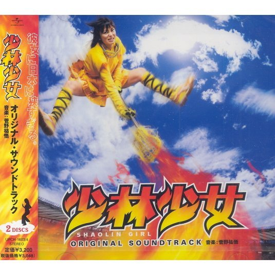 Shaolin Shojo Original Soundtrack