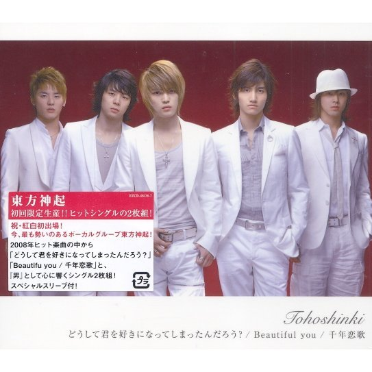 Doshite Kimi Wo Suki Ni Natte Shimattan Daro / Beautiful You / Sennen Koiuta [Limited Edition]