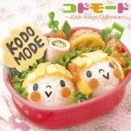 Kodomode - Kids Song Collection
