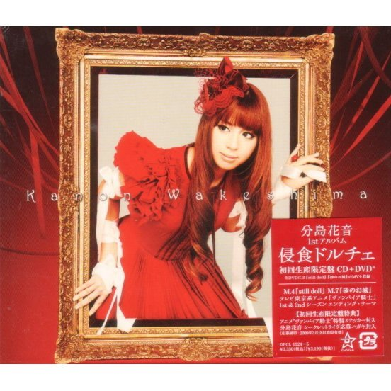 Shinshoku Dolce [CD+DVD Limited Edition]