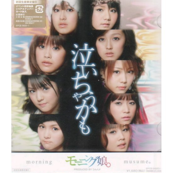 Naichau Kamo [CD+DVD Limited Edition Type B]