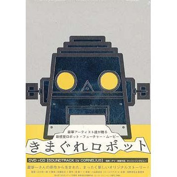 Kimagure Robot [DVD+CD]