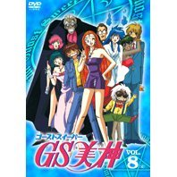 Ghost Sweeper Mikami Vol.8
