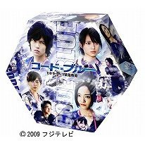 Code Blue Hybrid Version Blu-ray Box