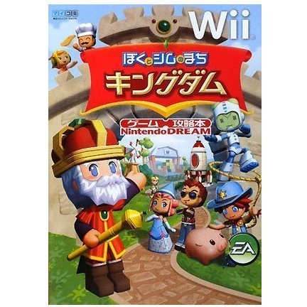 Nintendo Dream Boku to Sim no Machi Kingdom / MySims Kingdom Wii Capture Book