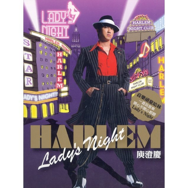 Harlem Night Club - Lady's Night