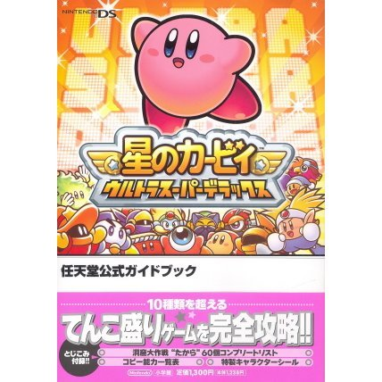 Hoshi no Kirby: Ultra Super Deluxe Nintendo Official Guide Book