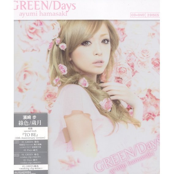 Green / Days [CD+DVD Version B]