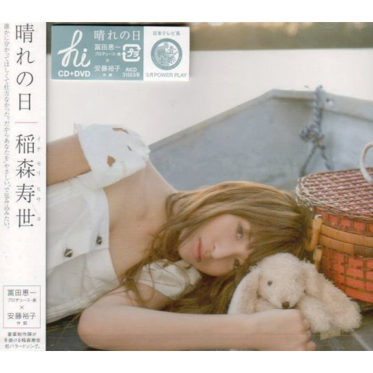 Hare No Hi [CD+DVD]